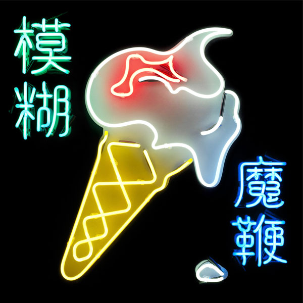 The Magic Whip<br/> by Blur